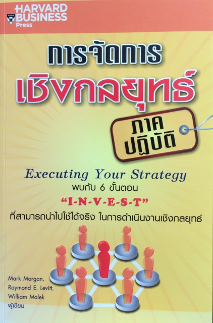 Executing Your Strategy-Thai